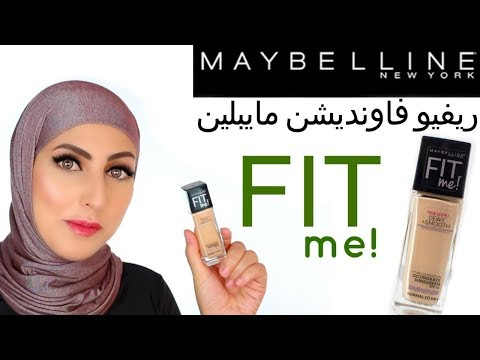 b94a709a7  ريفيو فاونديشن فت مي من مايبلينfit me foundation from maybelline - YouTube