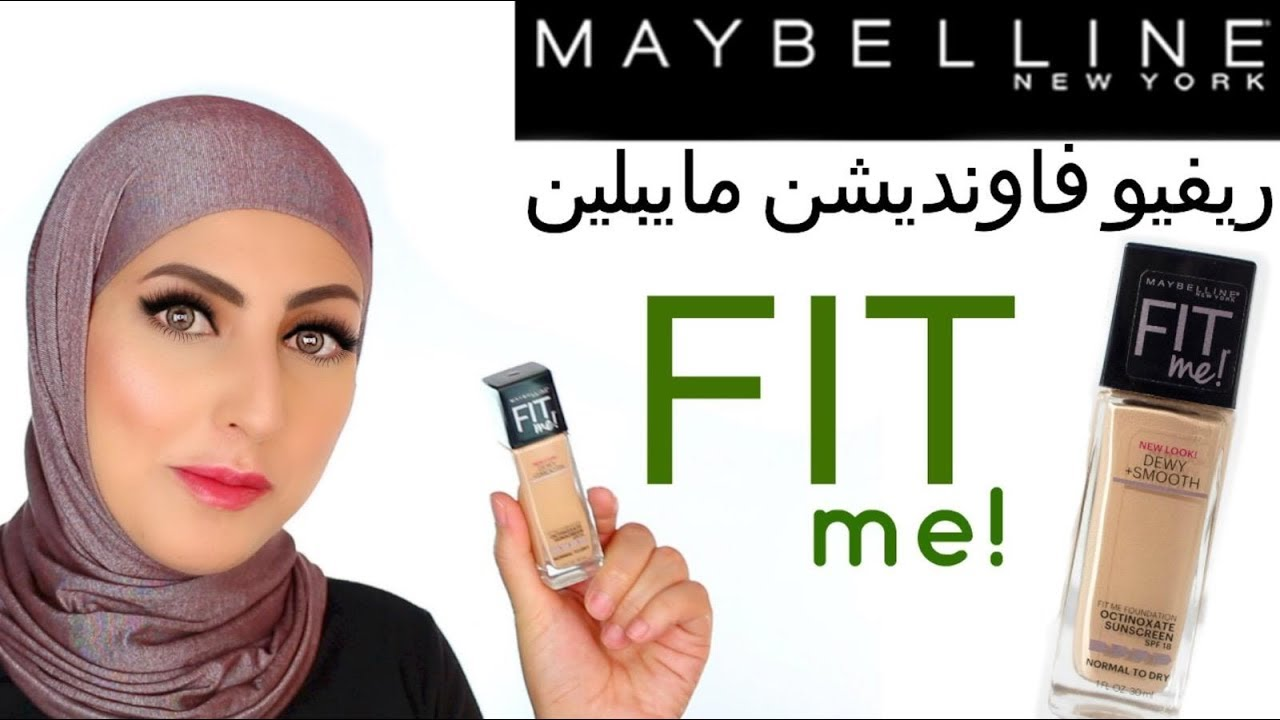 a24994e75 ريفيو فاونديشن فت مي من مايبلينfit me foundation from maybelline ...