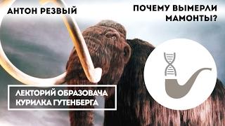 Антон Резвый - Почему вымерли мамонты?