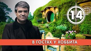 В гостях у Хоббита. Выпуск 14 (19.02.2019). НИИ РЕН ТВ.