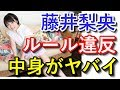 【解雇】アイドル藤井梨央の契約解除理由「ルール違反」の中身がヤバイ【人気タレン…