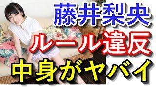 【解雇】アイドル藤井梨央の契約解除理由「ルール違反」の中身がヤバイ...