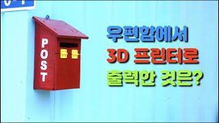 [3D프린터 생활출력] 컨테이너 작업실 꾸미기 2 - …
