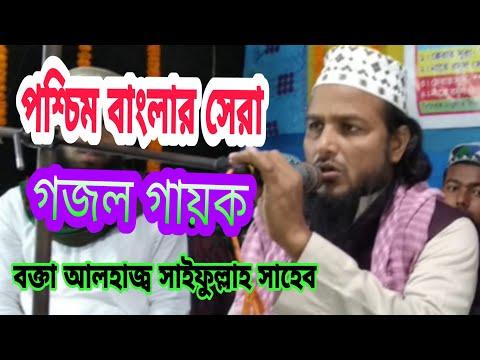 Bangla Gojol Naat Hamd-Hafiz Saifullah Sahib-হাফেজ সাইফুল্লাহ সাহেব।