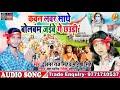 Manisha Singh and Amar Raj Singh Ka New Bhojpuri Bolbum Song 2019। कवन लवर साथे बोलबंम जईबे गे छौड़ी