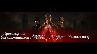 Шерлок Холмс против Джека Потрошителя. Прохождение. Часть 2 (13)