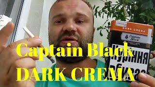 Обзор Captain Black Dark Crema (мундштук)