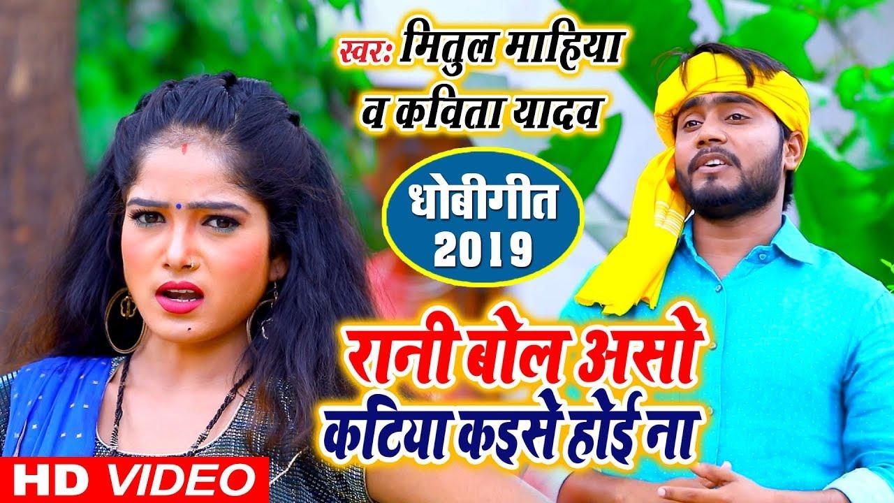Latest Bhojpuri Song 'Rani Bola Aso Katiya Kaise Hoee Na' Sung By Mitul  Mahiya And Kavita Yadav