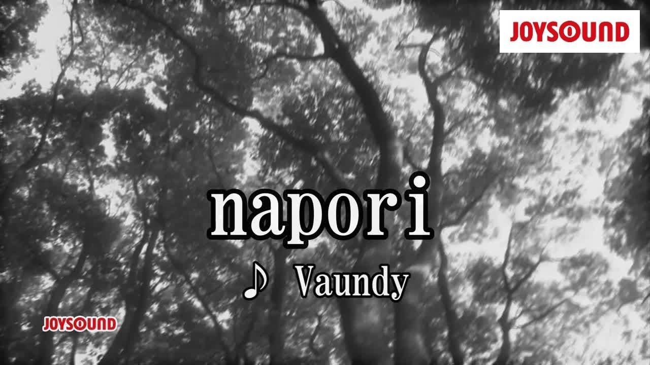 【カラオケ練習】「napori」/ Vaundy【期間限定】