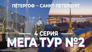 Смотреть видео 4 СЕРИЯ! (Петергоф - Санкт-Петербург день) ❄❄❄ ФИЛЬМ МЕГА ТУР №2 ❄❄❄ онлайн