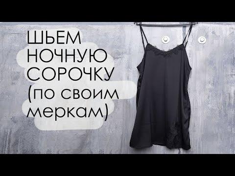 Сшить своими руками ночную сорочку