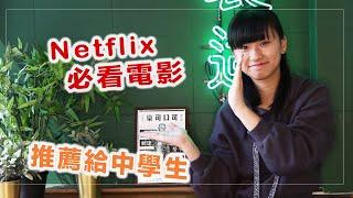 Netflix必看的3部電影!推薦給中學生 超勵志系列 【bee chit chat】