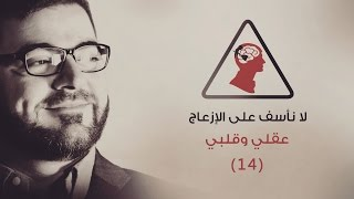 فيديو: لا نأسف على الإزعاج - أحمد خيري العمري - الحلقة 14 - عقلي وقلبي