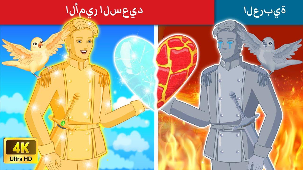 Download الأمير السعيد | The Happy Prince Story in Arabic | Stories for Teenagers | WOA - Fairy Tales Arabic