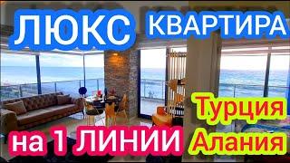 Квартира в Алании на ПЕРВОИ линии в СУПЕР комплексе Недвижимость в Турции на берегу моря СУПЕР ВИД