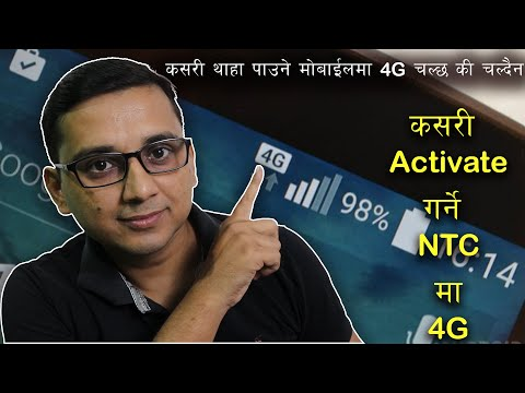 कसरी Activate गर्ने NTC मा 4G Service || How To Activate 4G In NTC ||