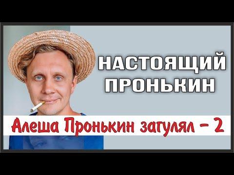 Настоящий Пронькин. Алеша Пронькин загулял - 2