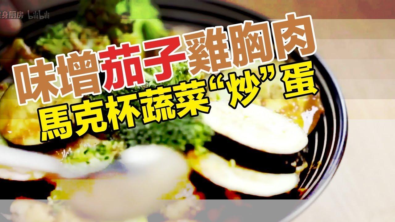 """【有營食譜】快手微波爐健身餐 / 味增茄子雞胸肉和早餐馬克杯蔬菜""""炒""""蛋 - YouTube"""
