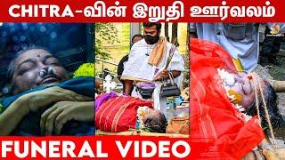 🔴Funeral Video: Chitra-வின் குடம்பத்தினார் இறுதி மரியாதை செய்த இறுதி அஞ்சலி  - #Rip