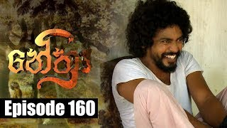 Nethra - නේත්‍රා Episode 160 | 31 - 10 - 2018 | SIYATHA TV Thumbnail