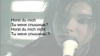 Скачать Tokio Hotel Rette Mich текст перевод
