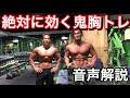 絶対に筋肉痛になる胸トレ【音声解説】 の動画、YouTube動画。