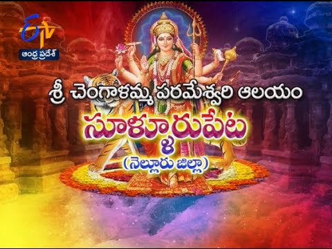 Sri Chengalamma Parameswari Temple | Sullurpeta | Nellore | Teerthayatra |  30th Sep 2016 | AP