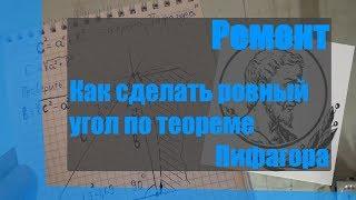 Как сделать ровный угол по теореме Пифагора