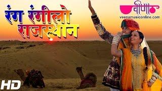 New Rajasthani Mahima Geet 2016 | Rang Rangilo Rajasthan (HD) | Rajasthan Diwas Songs 1080p
