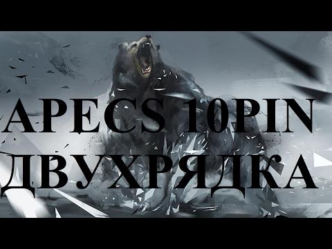 Взлом отмычками Апекс, Гард   ВСКРЫТИЕ ЗАМКА АПЕКС-2 (APECS) ДВУХРЯДКА