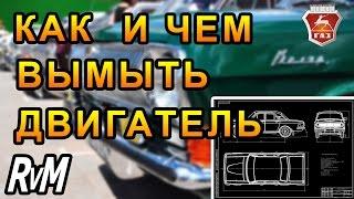 Как и чем вымыть двигатель?(Как быстро и без грязи отмыть двигатель? Видео, возможно, будет полезно не специалистам в реставрации и..., 2015-11-12T19:16:25.000Z)