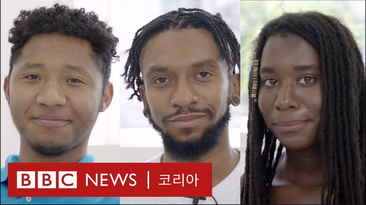 흑인 청년들이 말하는 미국 경찰 - BBC News 코리아