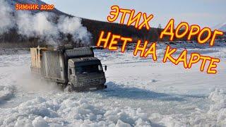 Зимники севера 2020 Экстремальный дальнобой extreme off road #зимник #бездорожье