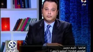 'آسفين ياريس' تكشف حقيقة 'قصر' جمال مبارك بباريس (فيديو)