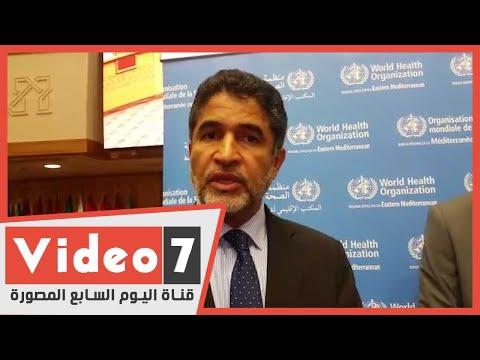مدير منظمة الصحة العالمية لشرق المتوسط: مصر تعاملت مع كورونا بشكل سليم  - 15:00-2020 / 2 / 19