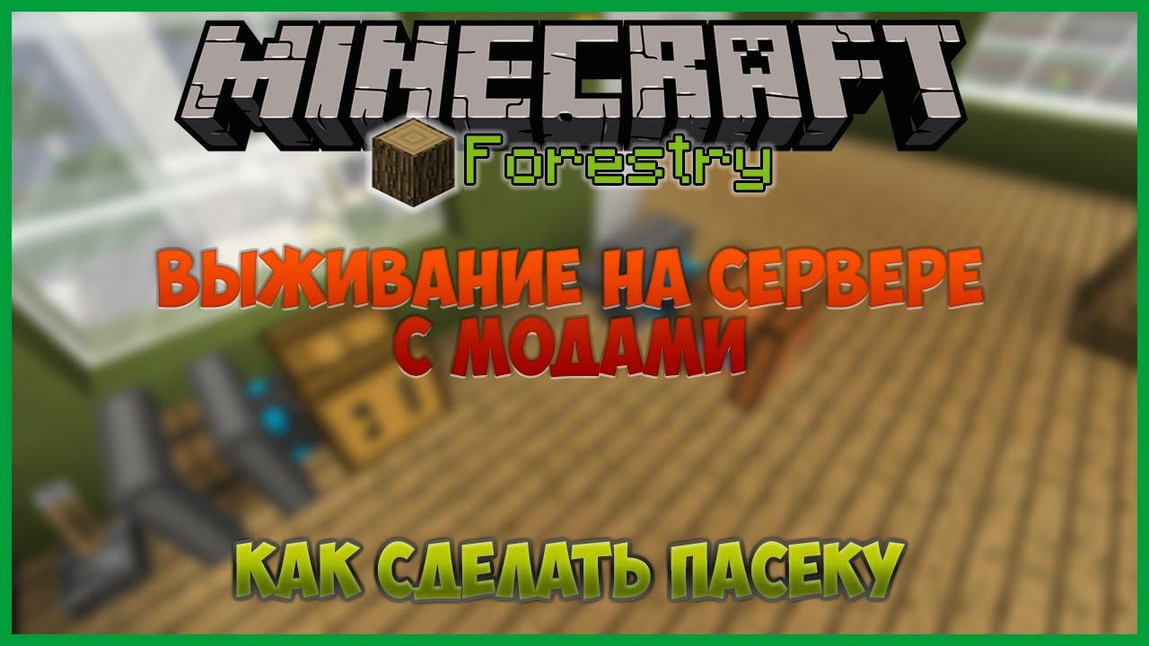 Мод forestry для майнкрафт 1.7.10