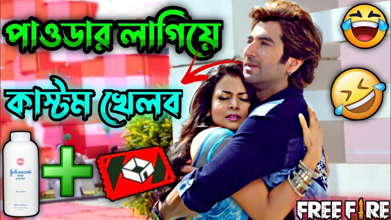 New Free Fire Comedy Video Bengali 😂 || Desipola