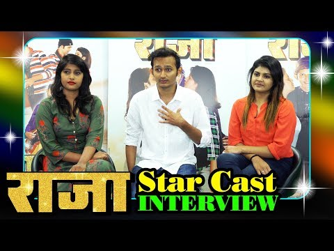 Raja Marathi Movie | Interview with Starcast - Upcoming
