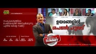 Kerala Summit -Uyarangalil pen chuvadu -Success stories of women entrepreneurs (18-1)