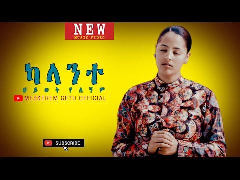 """ካላንተ ህይወት የለኝም """"KALANTE HIWOT YELEGNEM"""" New Ethiopian Gospel song /MESKEREM GETU  2020"""