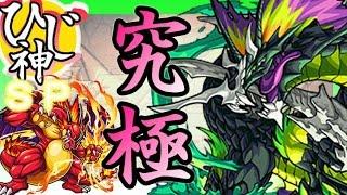 【モンスト】ハイランドスカルドラゴン~究極~スピクリ『木深き危峰 に棲まう魔竜』【ひじ神】 モンスト 怪物彈珠 Monster strike