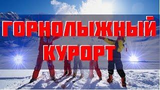 видео горнолыжные курорты в карпатах зимой