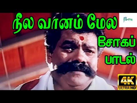 Neela Vaanam Mela || நீல வானம் மேல || Krishna Raj Love Sad H D Song
