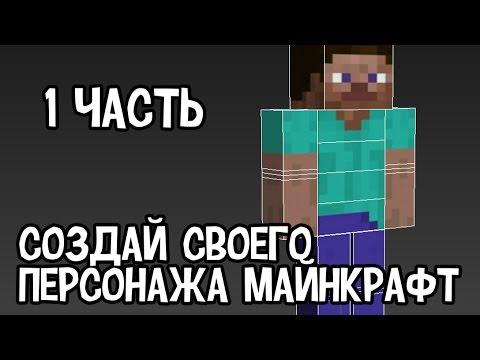 Игры - Создай Своего Персонажа - Майнкрафт - Часть 1