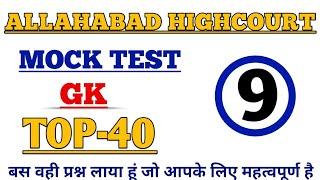 Allahabad Highcourt G.K Mock Test-9||Allahabad HC Group-C,D||HC G.K TEST PAPER||Be Topper