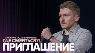 """""""ГДЕ СМЕЯТЬСЯ?!"""" - Последние выступления в 2017!"""