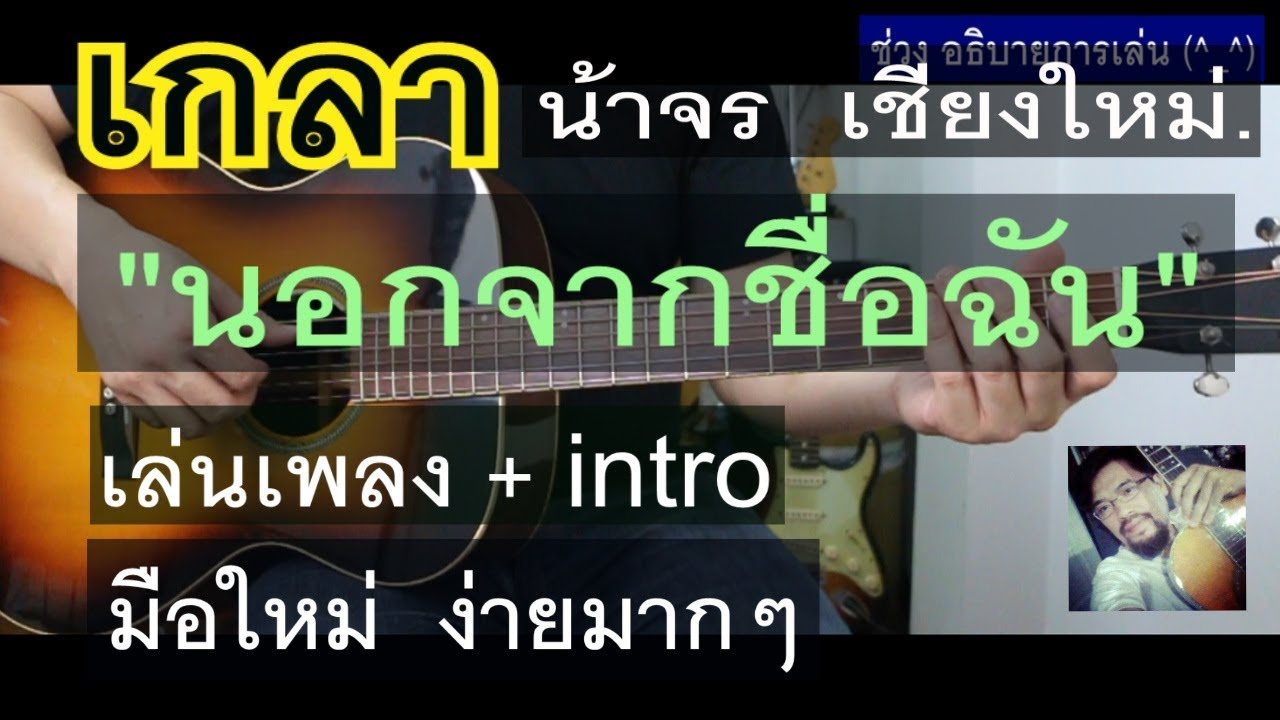 Photo of คอร์ด เพลง นอกจาก ชื่อ – สอน เกลา นอกจากชื่อฉัน ทั้งเพลง+intro ง่ายมาก ละเอียด ดูจบเกลาได้เลย – น้าจร เชียงใหม่ [Actart]Cover