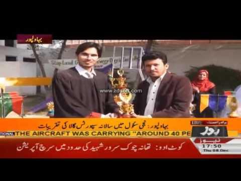 My Fauji Foundation School Sports Gala Report on ROZE NEWS Usman Bin Azhar