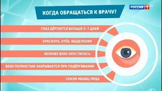 Почему дергается глаз | Хирург-офтальмолог Дмитрий Дементьев