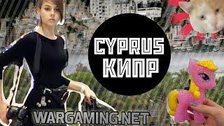 Кипр: Офис Wargaming, кот-брейкдансер, поняшки и пальмы - Часть 1 [VLOG]